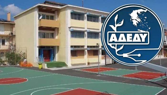 Α.Δ.Ε.Δ.Υ.: Καταγγελία του Διευθυντή του 7ου Δημοτικού Σχολείου Τρίπολης