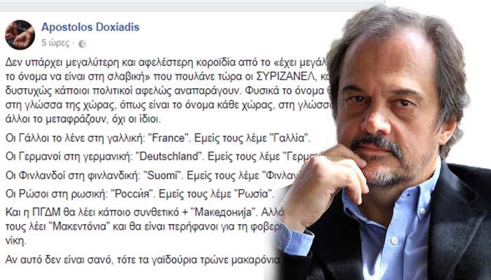 Απόστολος Δοξιάδης: Κοροϊδία το σλαβικό όνομα για την ΠΓΔΜ