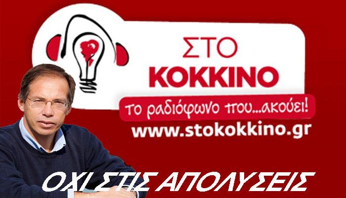 Γιώργος Μαυρωτάς: Οι εργαζόμενοι στο «Κόκκινο» απολύθηκαν επειδή ακολούθησαν τις οδηγίες της Αχτσιόγλου