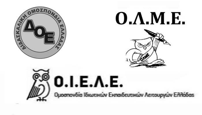 Οι αποφάσεις της κοινής σύσκεψη ΔΟΕ-ΟΛΜΕ-ΟΙΕΛΕ