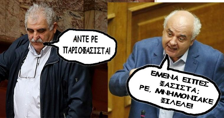 Θα τρελαθούμε τελείως: Βουλευτής του ΣΥΡΙΖΑ αποκάλεσε φασίστες τους βουλευτές του ΚΚΕ