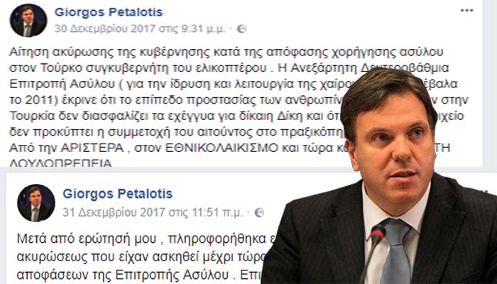 Γιώργος Πεταλωτής: ΣΥΡΙΖΑ, από την Αριστερά, στον Εθνικολαϊκισμό και τώρα στην απόλυτη δουλοπρέπεια