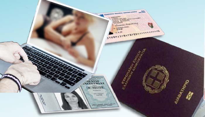 Με ταυτότητα ή διαβατήριο η διαδικτυακή παρακολούθηση πορνό