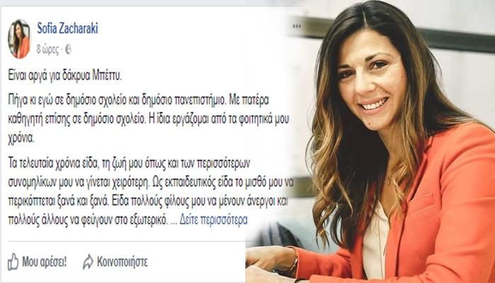 Σοφία Ζαχαράκη για τη συνέντευξη Μπαζιάνα: Είναι αργά για δάκρυα, Μπέττυ