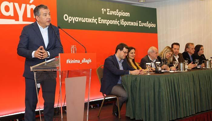 Σταύρος Θεοδωράκης: Το Κίνημα Αλλαγής πρέπει να συναντήσει νέα κοινά