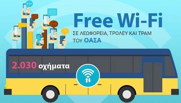 Wi-Fi σε λεωφορεία, τρόλει και τραμ του ΟΑΣΑ