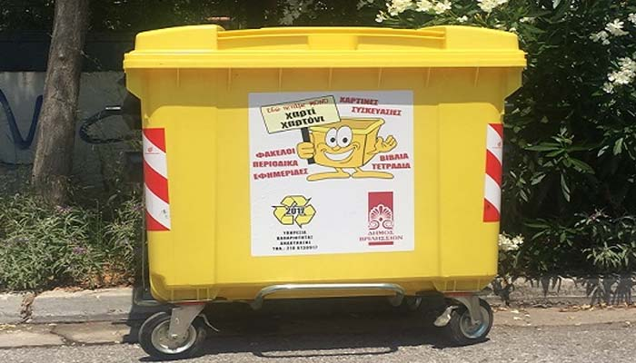 Δήμος Βριλησσίων: «Πρωταθλητής» της ανακύκλωσης χαρτιού στα σχολεία για το 2017