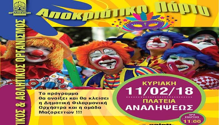 ΔήμοςΒριλησσίων: Αποκριάτικο Πάρτι στην Πλατεία Αναλήψεως