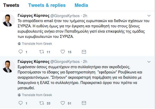 Να, πως ο Παπαδημούλης «κάρφωσε» στην Ευρώπη τους πολιτικούς που πήγαν στο συλλαλητήριο της Θεσσαλονίκης