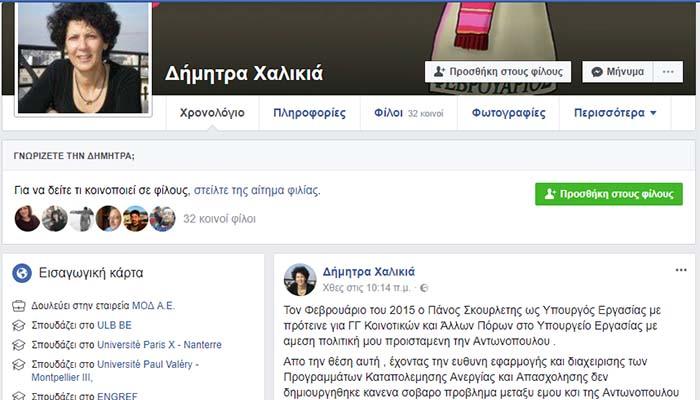 Δήμητρα Χαλικιά: Καταγγέλω περίεργες μεθοδεύσεις της Ράνιας Αντωνοπούλου στα κονδύλια ανεργίας