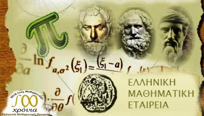 ΕΜΕ: Αναπροσαρμογή του ΑΣΕΠ με αφορμή αποκλεισμό πτυχιούχων Μαθηματικών με κατεύθυνση Στατιστικής.