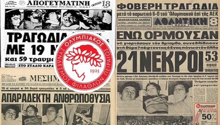 37 χρόνια μετά την ανείπωτη τραγωδία στη Θύρα 7 στο Γεώργιος Καραϊσκάκης