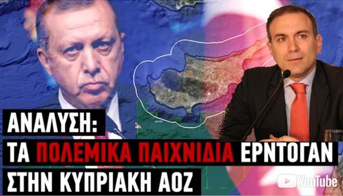 Ο καθηγητής Κωνσταντίνος Φίλης του ΙΔΙΣ εξηγεί τι παιχνίδια παίζει ο Ερντογάν στην κυπριακή ΑΟΖ [βίντεο]