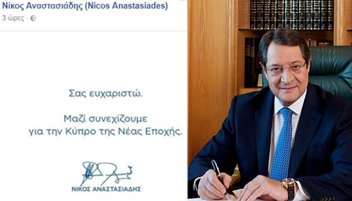 Κύπρος: Επανεκλογή του Νίκου Αναστασιάδη στην προεδρία