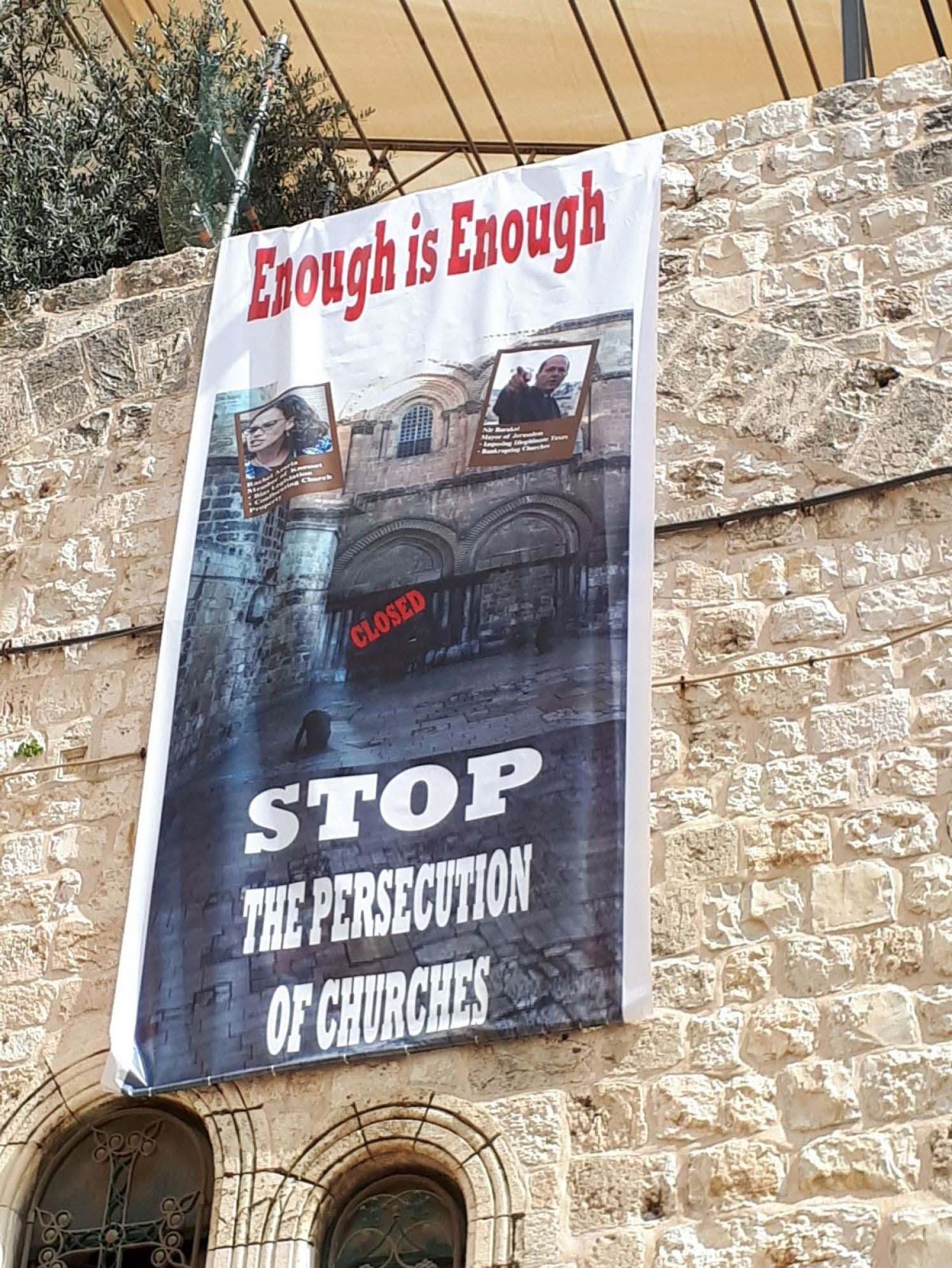 Ιερουσαλήμ: Έκλεισε ο Ναός της Αναστάσεως στην Ιερουσαλήμ λόγω των ισραηλινών φορολογικών μέτρων