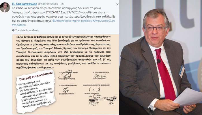 Παναγιώτης Καρκατσούλης: Μετά το επίδομα ενοικίου νομοθέτησαν η συνοδεία των υπουργών να μένει στα 5στερα ξενοδοχεία