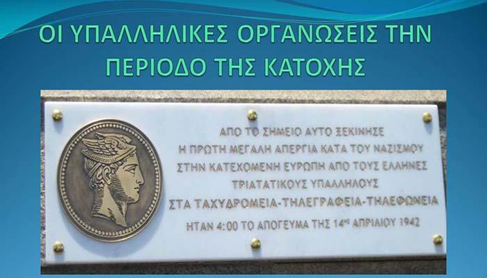 Τάσος Αποστολόπουλος: Οι υπαλληλικές οργανώσεις την περίοδο της κατοχής