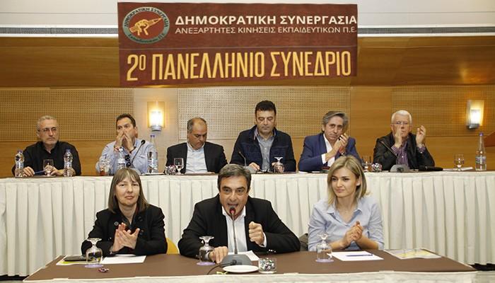 2ο Συνέδριο της Δημοκρατικής Συνεργασίας Εκπαιδευτικών Π.Ε. [Φωτο]