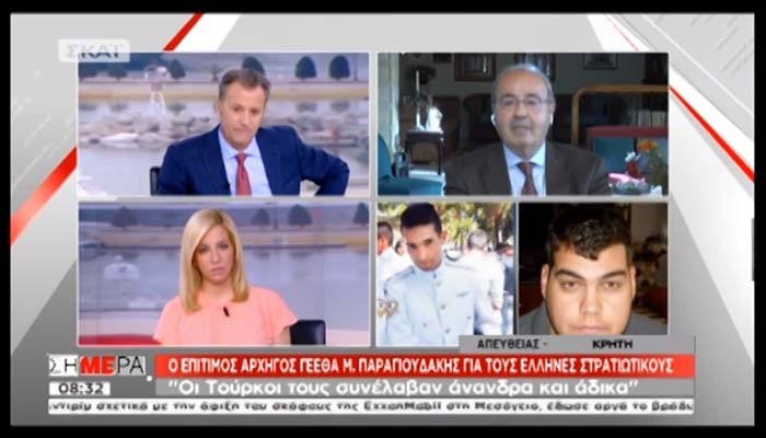Επ. Αρχηγός ΓΕΕΘΑ Παραγιουδάκης: Ειδικές δυνάμεις των Τούρκων συνέλαβαν τους δυο στρατιωτικούς - Στημένο το επεισόδιο