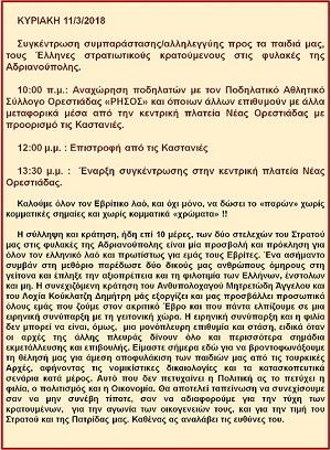 Συλλαλητήριο την Κυριακή στην Ορεστιάδα για τους δύο Έλληνες στρατιωτικούς