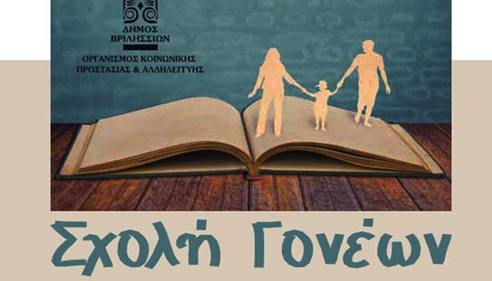 Δήμος Βριλησσίων: Οι 4 νέες θεματικές συναντήσεις στη Σχολή Γονέων του ΟΚΠΑ