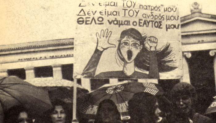 Παγκόσμια Ημέρα της Γυναίκας: Το γλωσσάρι για το φεμινισμό