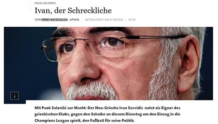 Tageszeitung: Ο Ιβάν Σαββίδης είναι ο αγαπημένος ολιγάρχης του Τσίπρα