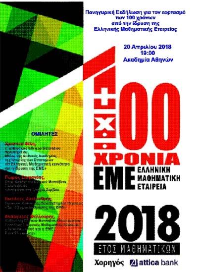ΕΜΕ: Πανηγυρική εκδήλωση στην Ακαδημία Αθηνών για τα 100 χρόνια [Φωτο]