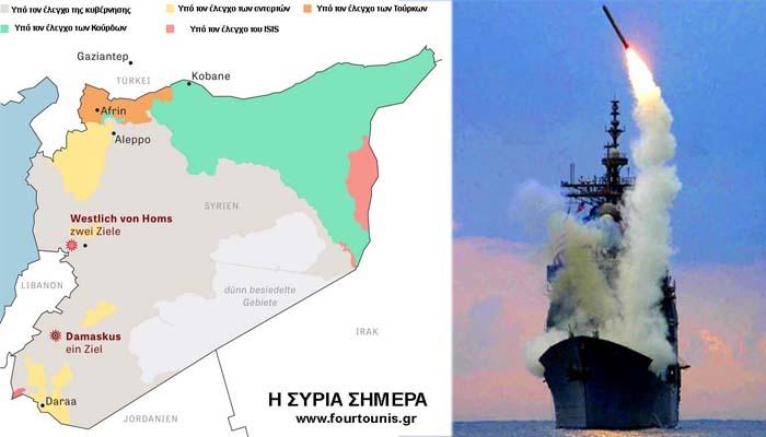 Πόσους πυραύλους εκτόξευσε κάθε χώρα στη Συρία και από πού