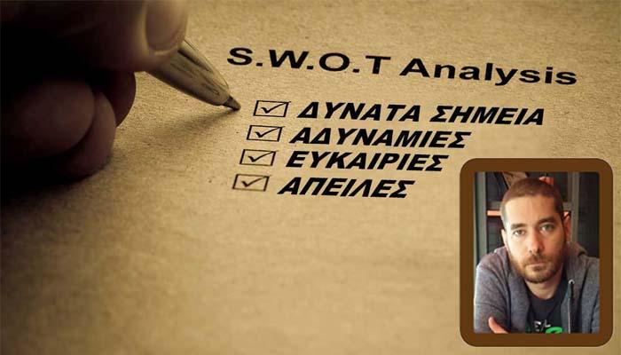 Σωτήρης Αποστολόπουλος*: Η μέθοδος ανάλυσης SWOT ως εργαλείο στρατηγικού σχεδιασμού στις υπηρεσίες παροχής υγείας. Η περίπτωση των University Hospitals Bristol