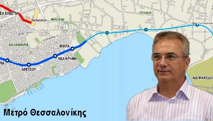 Γιάννης Μαγκριώτης*: Μετρό Θεσσαλονίκης - Tα λόγια και τα έργα