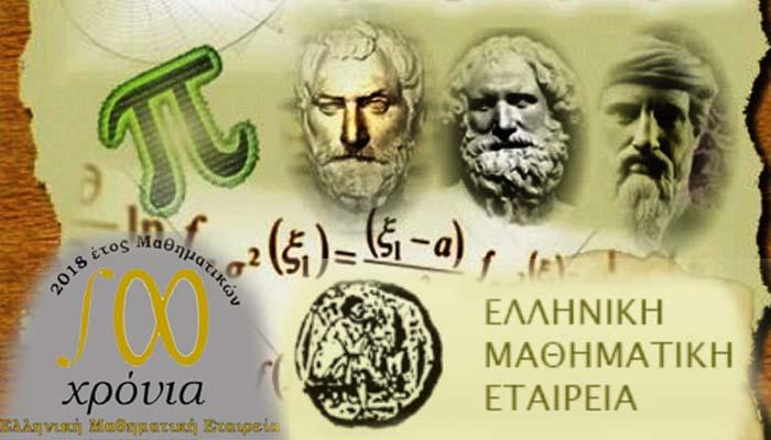 Η Ελληνική Μαθηματική Εταιρεία (ΕΜΕ) για το θεσμό των Σχολικών Συμβούλων