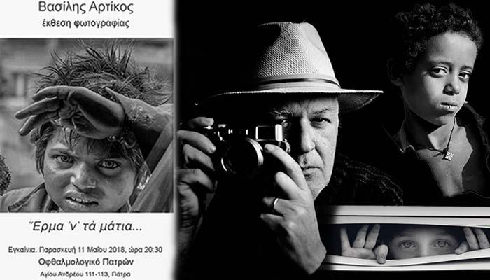 «Έρμα 'ν' τα μάτια» η νέα έκθεση φωτογραφίας στην Πάτρα του καταξιωμένου φωτογράφου Βασίλη Αρτίκου