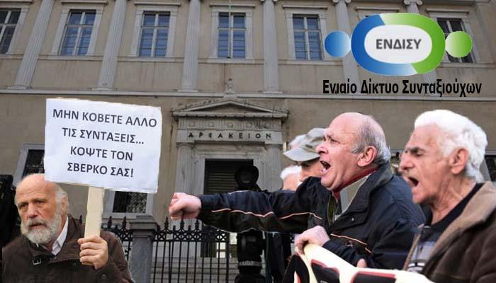 Ενιαίο Δίκτυο Συνταξιούχων: Μεγάλο συλλαλητήριο συνταξιούχων την Τετάρτη έξω από το Συμβούλιο της Επικρατείας