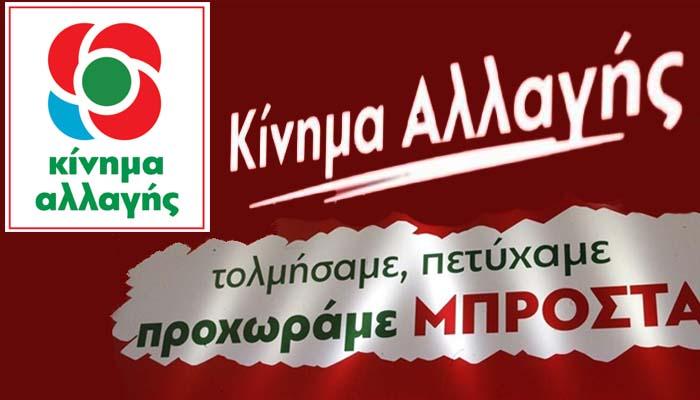 Κίνημα Αλλαγής: Δεν ξεχνάμε ότι ο ΣΥΡΙΖΑ πρωτοστατούσε στις πλατείες αγκαλιά με τη Χρυσή Αυγή
