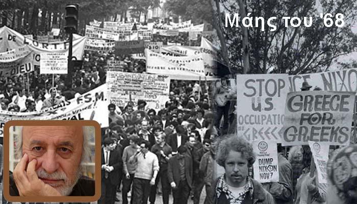 Νότης Μαυρουδής*: Μέρα Μαγιού (του '68).
