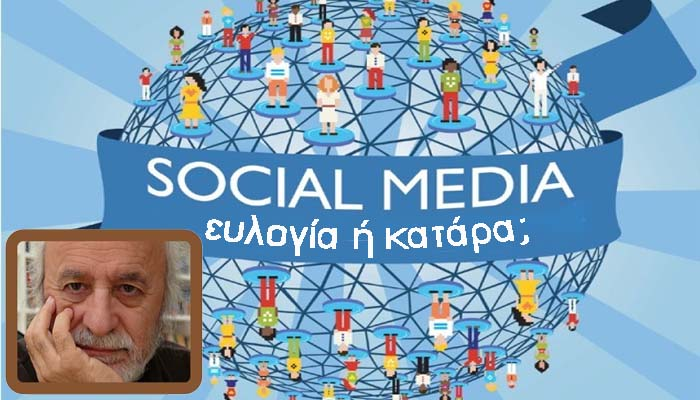 Νότης Μαυρουδής*: Διαδικτυακές αλχημείες...