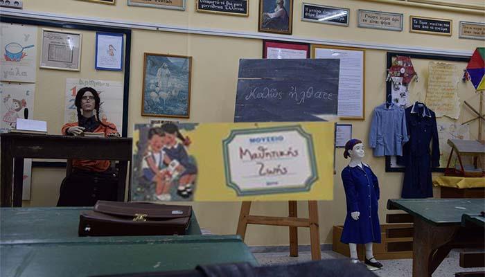 Παγκόσμια Ημέρα Μουσείων - Το μουσείο μαθητικής ζωής στα Βριλήσσια