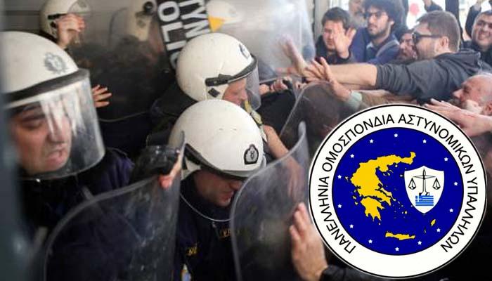 ΠΟΑΣΥ προς υπ. Προστασίας του Πολίτη: Δείχνετε ανοχή και απάθεια στις επιθέσεις κατά αστυνομικών