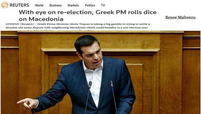Reuters: Γιατί ο Τσίπρας βιάζεται να λυθεί το Σκοπιανό, παρά το μεγάλο ρίσκο που εμπεριέχει