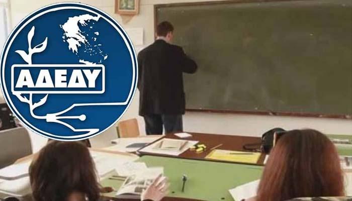 ΑΔΕΔΥ: Η κυβέρνηση εμπαίζει 150.000 αναπληρωτές εκπαιδευτικούς