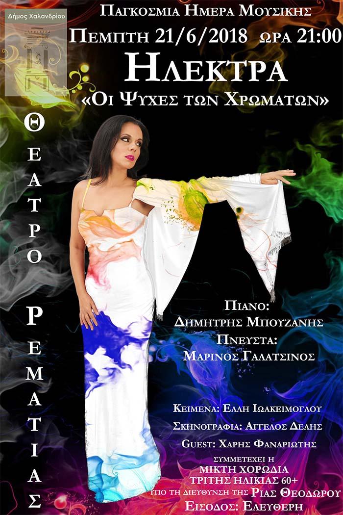 Χαλάνδρι - Θέατρο Ρεματιάς: «Οι Ψυχές των Χρωμάτων» με την Ηλέκτρα