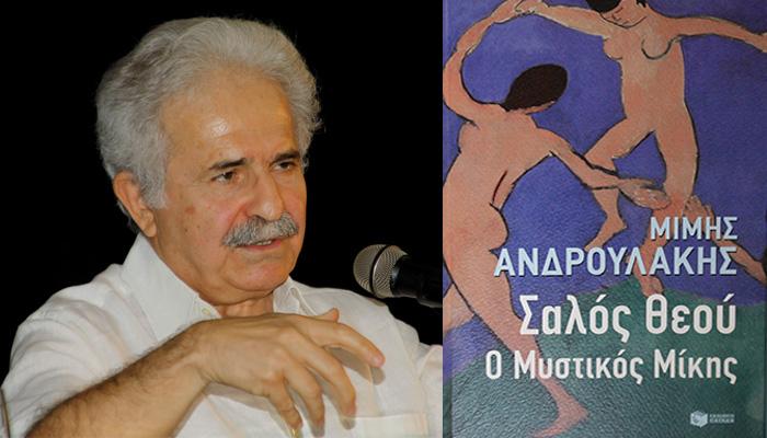 Έγινε με επιτυχία η παρουσίαση του βιβλίου του Μίμη Ανδρουλάκη στην Αγία Παρασκευή [ΦΩΤΟ]