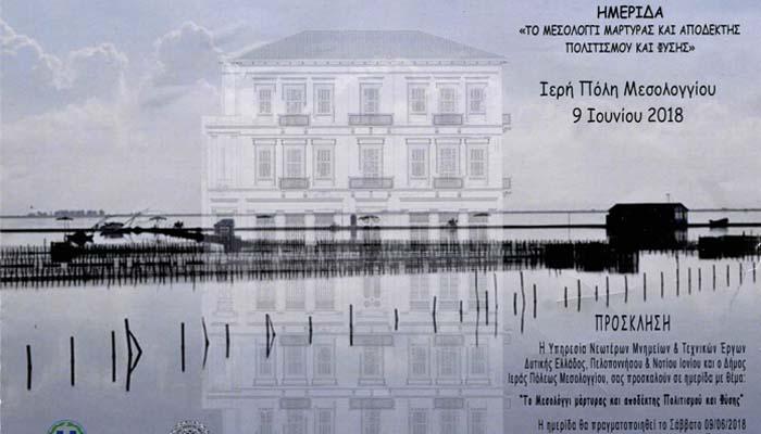 Ημερίδα στο Τρικούπειο Πολιτιστικό Κέντρο με θέμα: «Το Μεσολόγγι μάρτυρας και αποδέκτης πολιτισμού και φύσης»