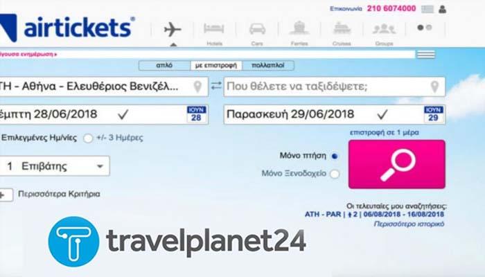 Σοκ στην τουριστική αγορά: τίτλοι τέλους για τις Airtickets και Travelplanet24