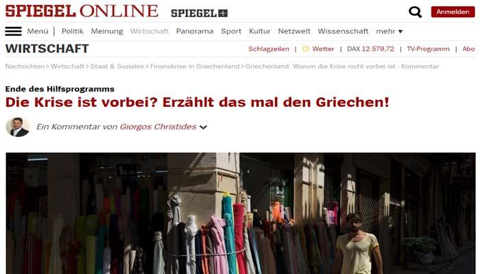 Der Spiegel: Τελείωσε η κρίση; Για πες το αυτό στους Έλληνες...»