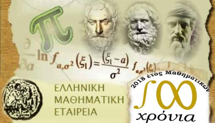 Ελληνική Μαθηματική Εταιρεία: Πρώτο Συνέδριο των απανταχού Ελλήνων Μαθηματικών