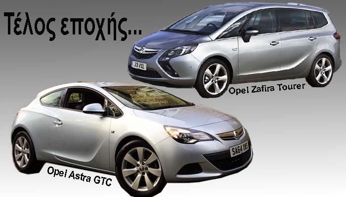 Opel: Τέλος στην παραγωγή των Astra GTC και Zafira Tourer