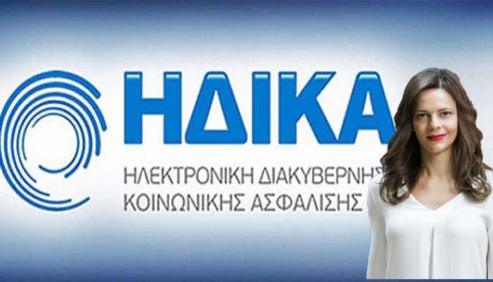 Έφη Αχτσιόγλου: Μπόνους και έξτρα παροχές σε εργαζομένους εταιρίας του υπουργείου της