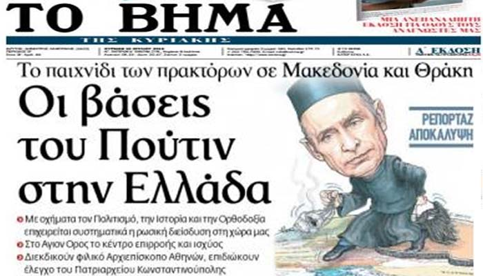 Ο πόλεμος Αθήνας – Μόσχας και τα «μυστήρια» της Αλεξανδρούπολης